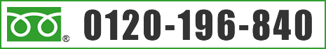 TEL:0120-196-840