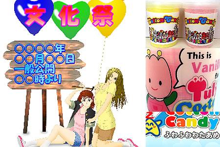 文化祭・学園祭の出し物・出店・模擬店のコットンキャンディー
