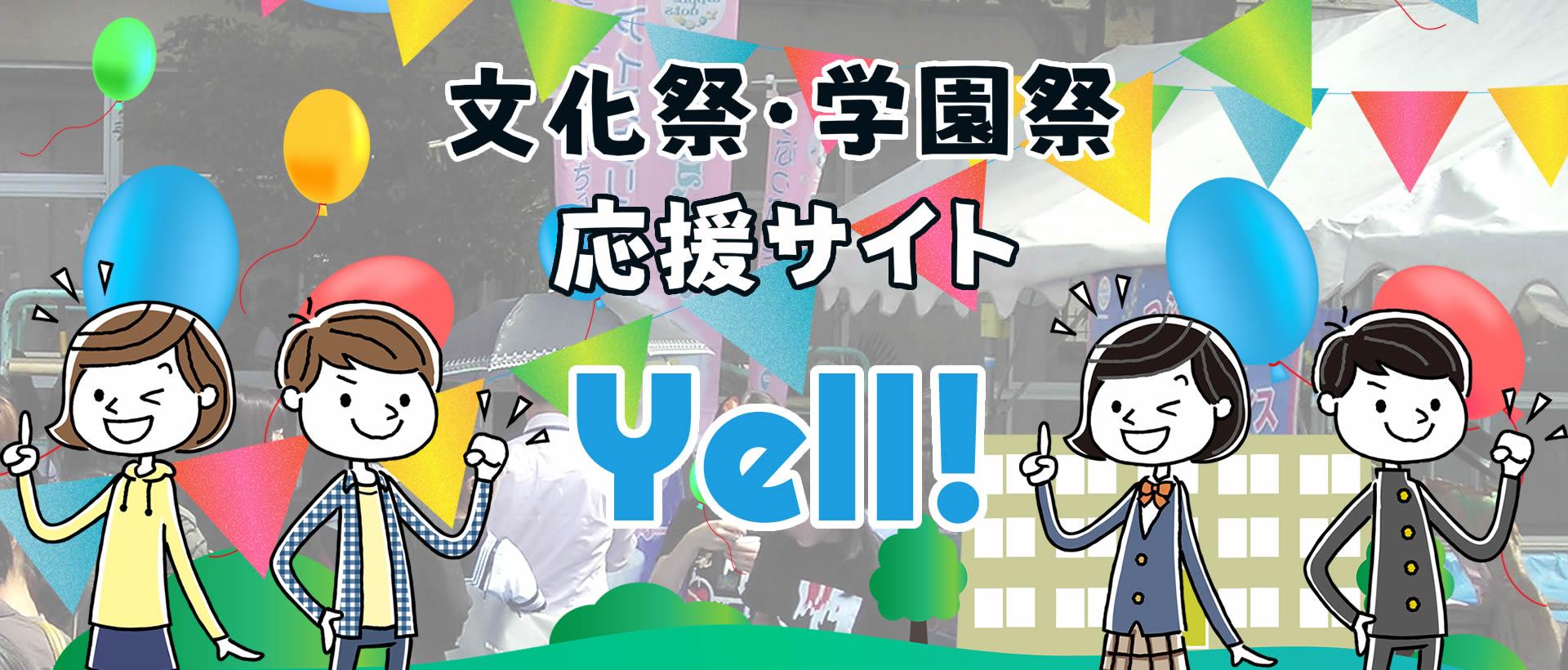 文化祭・学園祭応援サイト YELL!